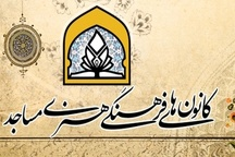 کانون فرهنگی مساجد روند بازاجتماعیشدن مددجویان زندان را تسریع میکند