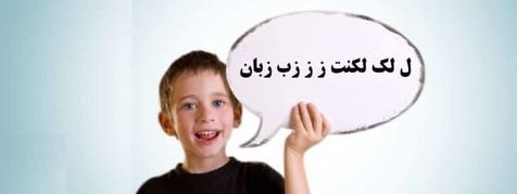 لکنت زبان کودکان در سنین پیش از مدرسه