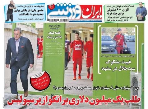 روزنامه های ورزشی چهاردهم اردیبهشت