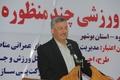 مشاور وزیر ورزش وجوانان:طرح چمن مصنوعی ورزشی بوشهر درکشور الگو شده است