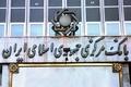 بانکهای وابسته به نیروهای مسلح رسما در بانک سپه ادغام شدند