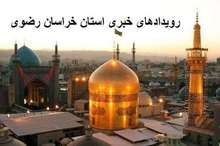 رویدادهای خبری 25 آذر ماه در مشهد