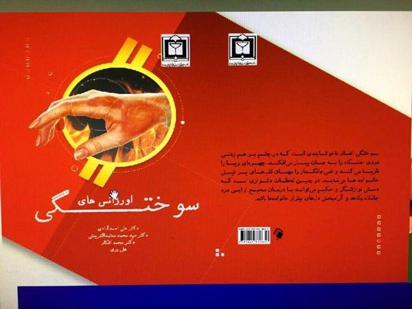 رونمایی از اولین کتاب تالیف شده دانشکده علوم پزشکی تربت جام