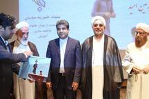 بنیاد خیریه منطقه آزاد چابهار افتتاح شد