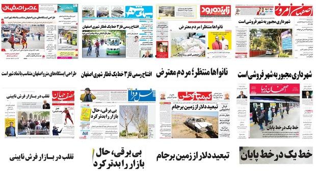 صفحه اول روزنامه های امروز استان اصفهان - سه شنبه 19تیر97