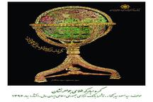 کتاب 'کُره جواهر نشان' تالیف استاد دانشگاه اصفهان به چاپ رسید