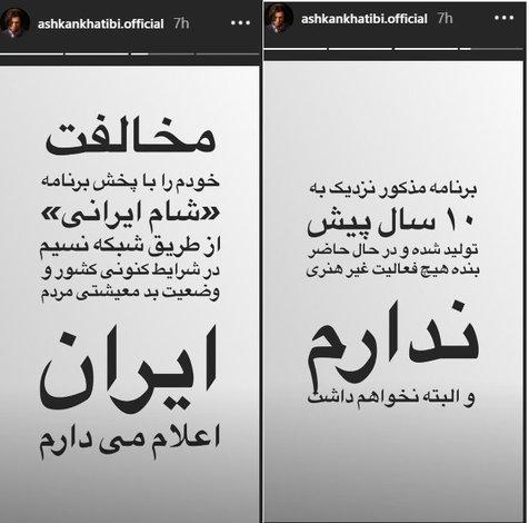 مخالفت اشکان خطیبی به پخش دوباره مسابقه «شام ایرانی»+عکس
