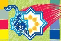 دانشگاه اصفهان میزبان یازدهمین جشنواره ملی حرکت شد