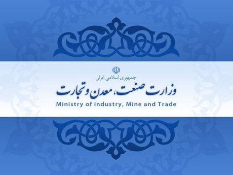 با قانون ممنوعیت بهکارگیری بازنشستگان؛ ۷ معاون وزیر صنعت رفتنی میشوند + اسامی