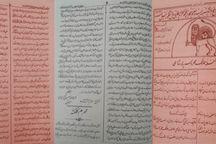 اسناد تعزیه امام حسین (ع) در موزه آستان قدس رضوی رونمایی شد
