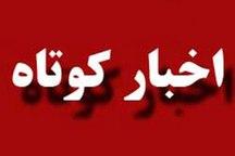 2 خبر کوتاه از شهرستان دیواندره