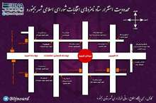 محدودیت استقرار ستاد نامزدهای انتخابات شورای اسلامی شهر بجنورد اعلام شد