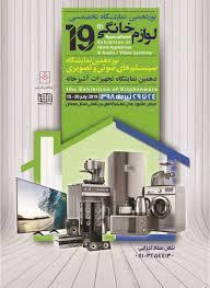 نوزدهمین نمایشگاه لوازم خانگی در همدان برگزار میشود