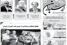 دایرة المعارف ردیف آوازی ایران توسط استاد اهری تالیف شد