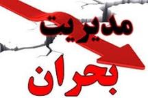 برگزاری نشست اضطراری شورای مدیریت بحران قزوین