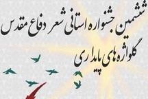 نفرات برتر ششمین جشنواره شعر دفاع مقدس در آذربایجان شرقی معرفی شدند