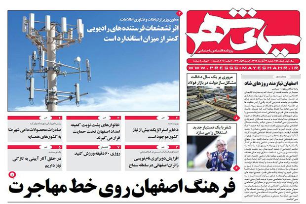 اصفهان نیازمند روزهای شاد
