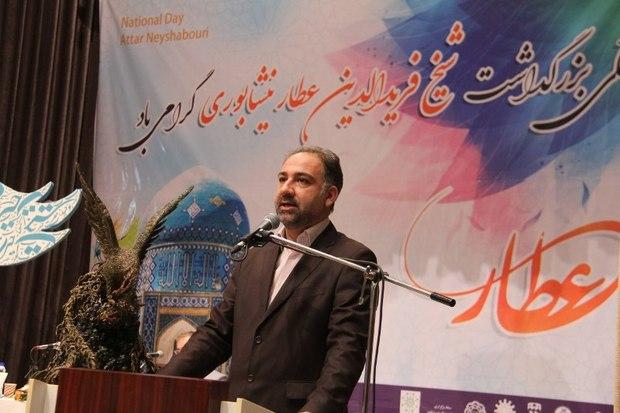 همایش عطار با پیام وزیر فرهنگ در نیشابور آغاز شد