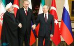 برگزاری نشست سه جانبه نمایندگان عالی کشورهای ضامن روند آستانه