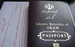 هزینه صدور گذرنامه 125 هزار تومان شد