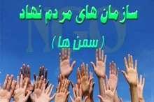 اختصاص 400 میلیون ریال اعتبار برای سازمان های مردم نهاد استان اردبیل