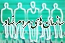 موافقت با تاسیس و تمدید فعالیت هفت سازمان مردم نهاد در قزوین