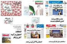 صفحه اول روزنامه های امروز استان اصفهان- پنجشنبه 28 اردیبهشت