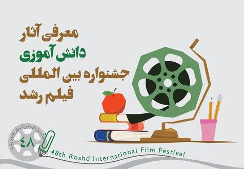 رقابت 39 فیلم مستند در بخش بینالملل جشنواره فیلم رشد