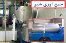 ایستگاههای جمع آوری شیر جنوب کرمان به اتحادیه دامداران واگذار می شود