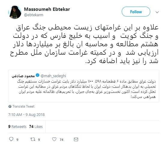 توضیح معاون رئیس جمهور در مورد میزان غرامت ایران به عراق