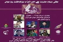 جشن میلاد حضرت علی اکبر (ع) و بزرگداشت روز جوان در تبریز برگزار میشود