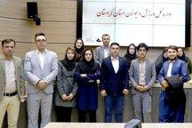 سند چشم انداز توسعه مشارکت های اجتماعی جوانان کردستان تدوین میشود