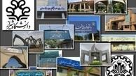 نام 26 دانشگاه ایران در میان 963 دانشگاه برتر جهان