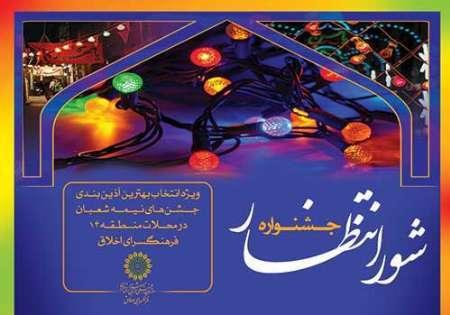 جشنواره شور انتظار در منطقه14 تهران برگزار می شود