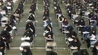 امروز، آخرین فرصت برای ثبت نام در آزمون استخدامی آموزش و پرورش
