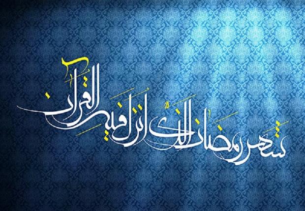 آداب ماه ضیافت الهی در کرمان