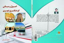 کتاب اصول و مبانی گردشگری شهری منتشر شد