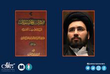 انتشار جلد دوم تقریرات درس خارج اصول سید حسن خمینی به قلم سید علی خمینی