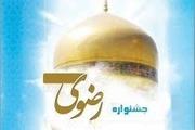 ارسال 29اثربه جشنواره پویانمایی رضوی داوری آثارحرفه ای وغیرحرفه ای