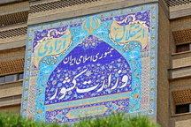 اطلاعیه وزارت کشور درباره جانباختگان ناآرامی های اخیر