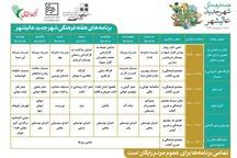 ویژه برنامه های هفته فرهنگی شهر جدید عالیشهر آغاز شد