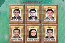 سه دانش آموز تبریزی رتبه برتر کنکور را کسب کردند