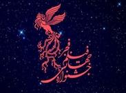 مجری اختتامیه جشنواره جهانی فجر معرفی شد