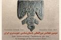 همایش بین المللی باستان شناسی جنوب شرق کشور در جیرفت آغاز شد