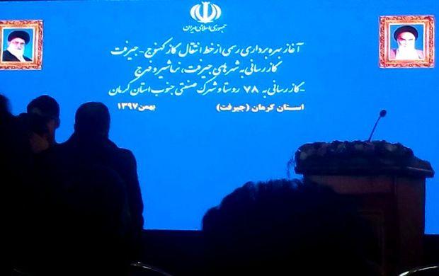 7000 میلیارد ریال پروژه عمرانی در جنوب کرمان افتتاح شد