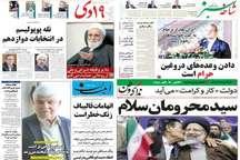 صفحه نخست روزنامه های استان قم، یکشنبه 17 اردیبهشت ماه