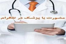ربات سلام پزشک در مشهد راه اندازی شد