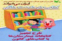 اهدای 400 جلد کتاب به بیمارستان کودکان توسط کانون پرورش فکری آذربایجانشرقی