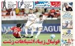 روزنامههای ورزشی بیست و پنجم اسفند
