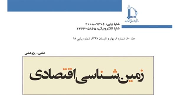 نشریه علمی دانشگاه فردوسی مشهد رتبه برتر گرفت